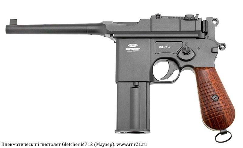 Пневматический пистолет Gletcher M712 (Маузер)