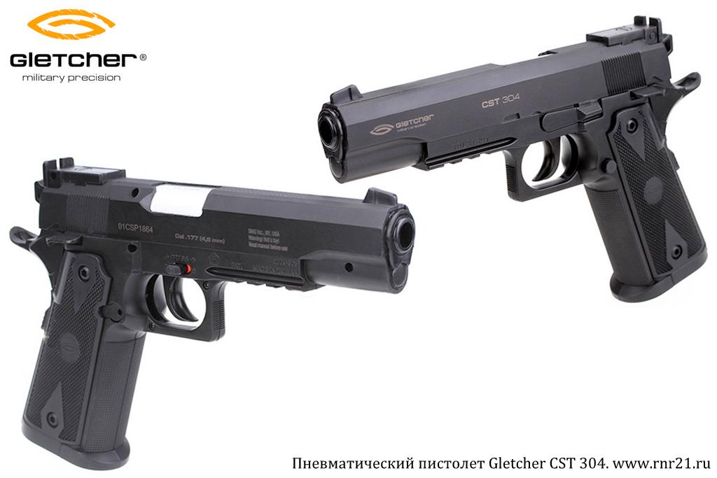 Купить Пневматический пистолет Gletcher CST 304
