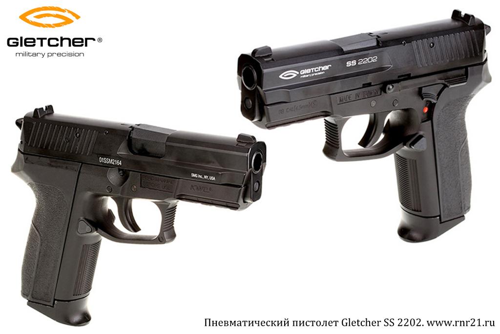 Купить пневматический пистолет Gletcher SS 2202