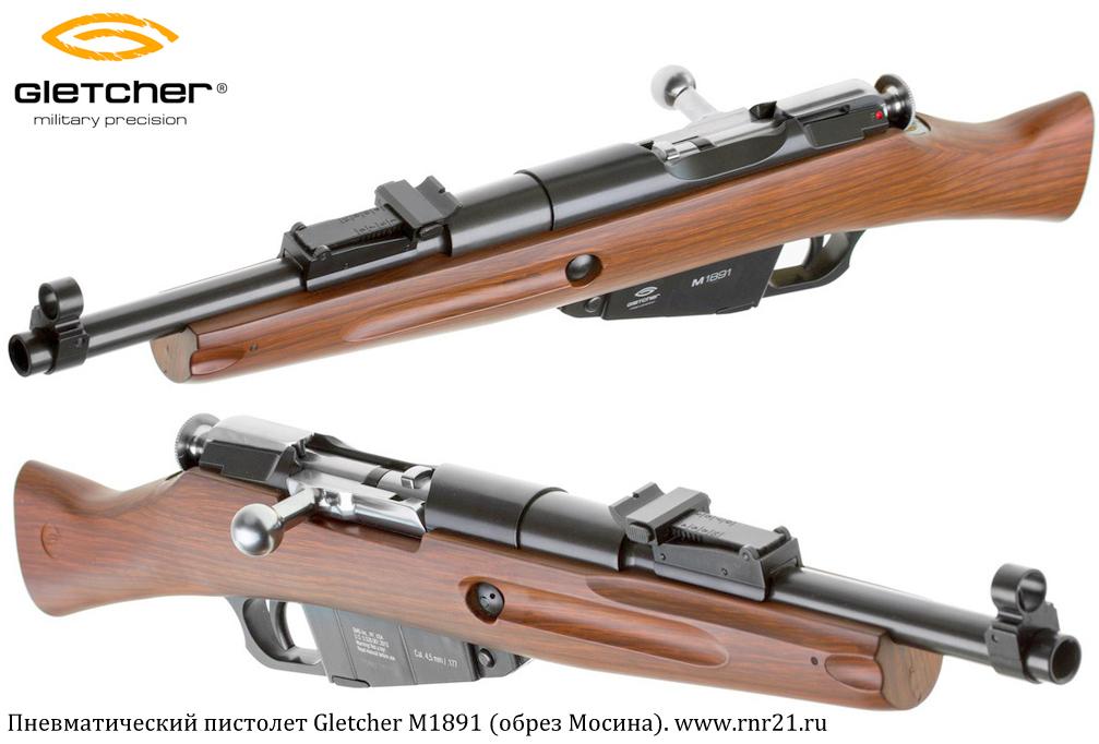 Купить пневматическую винтовку Gletcher M1891 (обрез Мосина)