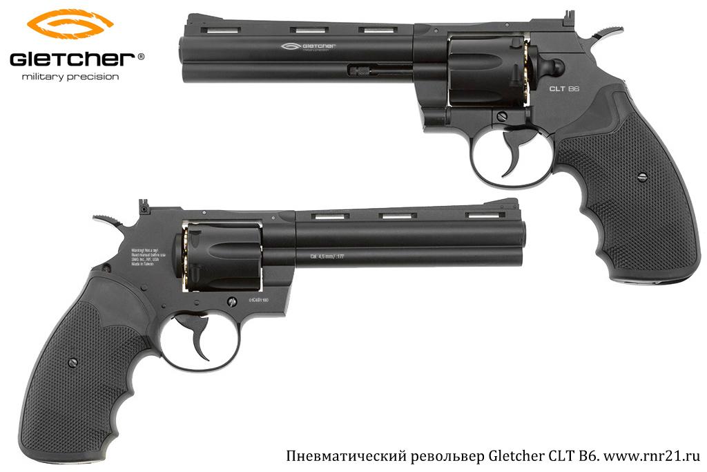 Купить Пневматический револьвер Gletcher CLT B6