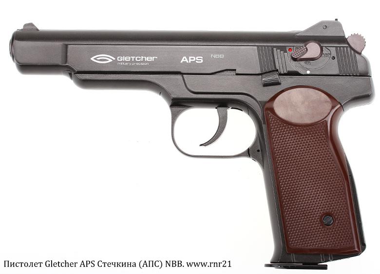 Пистолет Gletcher APS Стечкина (АПС) NBB