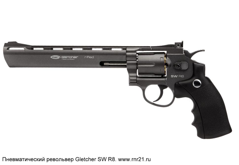Купить Пневматический револьвер Gletcher SW R8