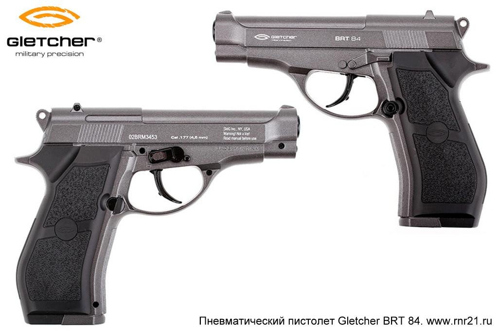 Купить Пневматический пистолет Gletcher BRT 84