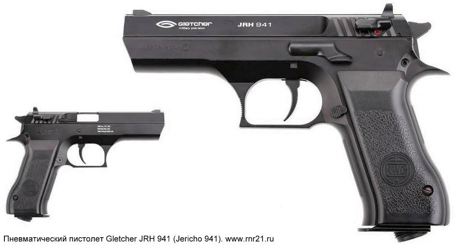 Купить пневматический пистолет Gletcher JRH 941 (Jericho 941)